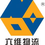 江苏六维智能物流装备股份有限公司
