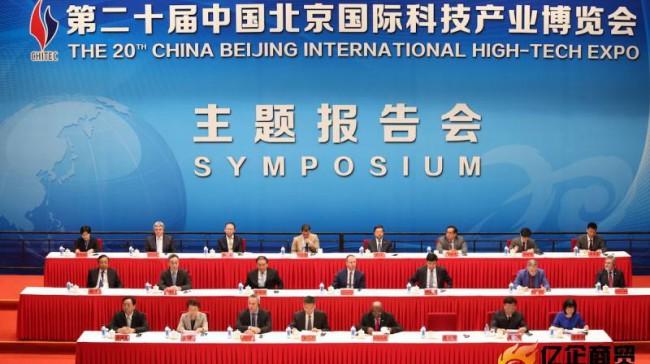 2020第二十三届中国北京国际科技产业博览会