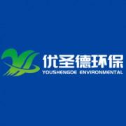 苏州优圣德环保科技有限公司