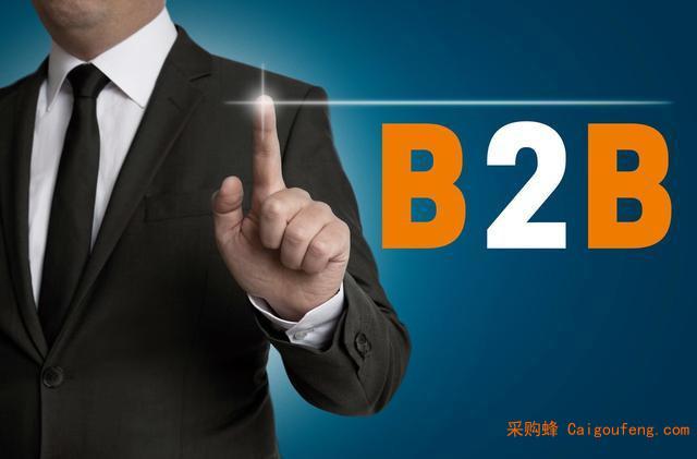 采购蜂B2B