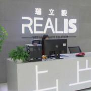 深圳市瑞立视多媒体科技有限公司