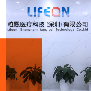 粒恩医疗科技(深圳)有限公司