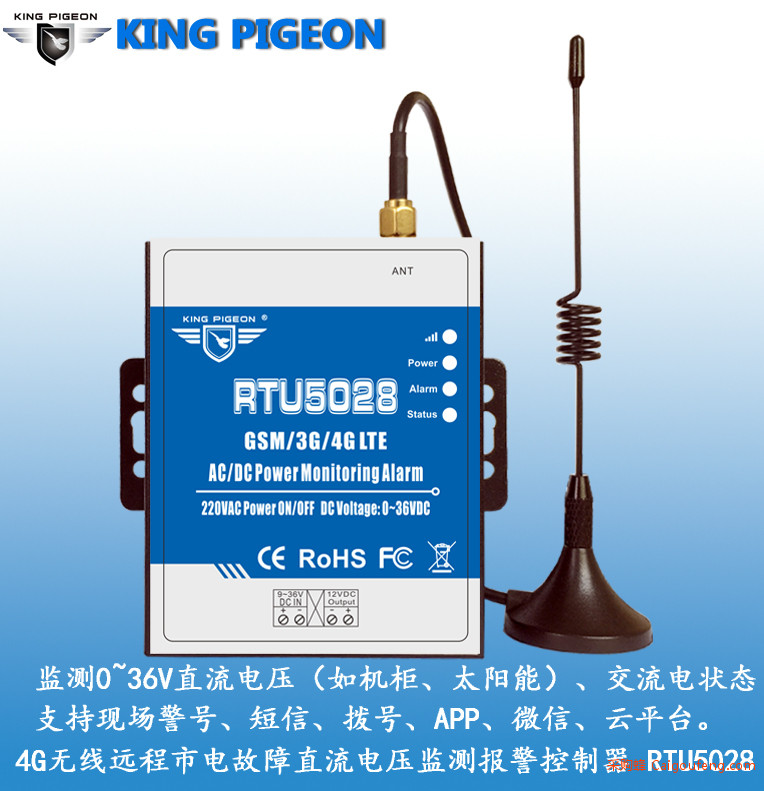 断电监测报警器RTU5028