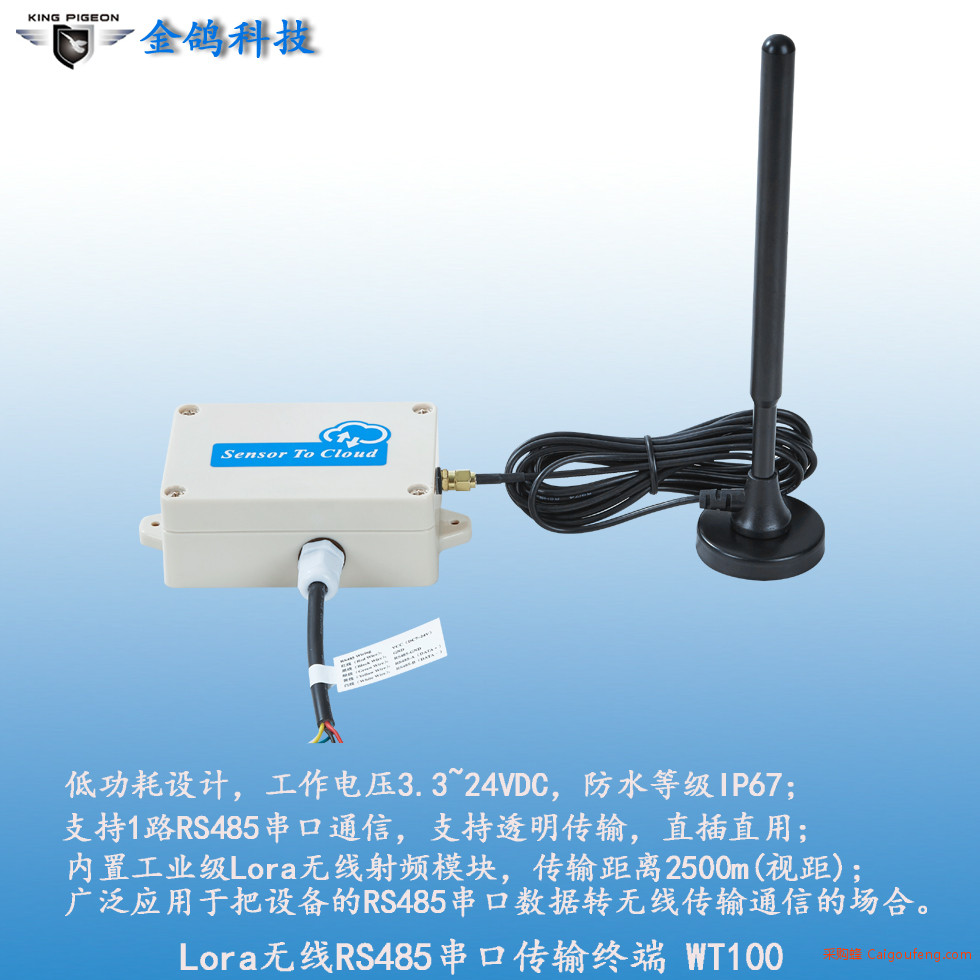 RS485无线传输模块WT100
