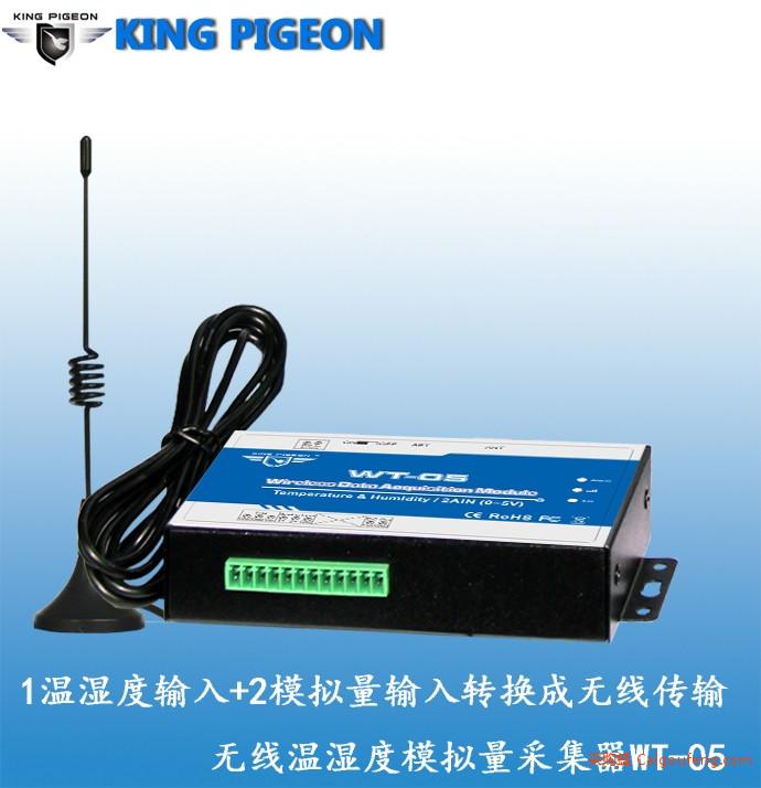 无线温湿度模拟量采集器WT-05