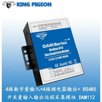 远程数据采集模块DAM112