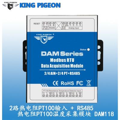PT100热电阻温度采集模块DAM118