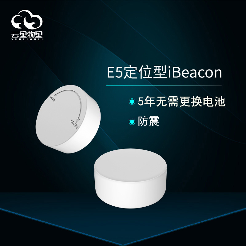 E5定位型 蓝牙方案iBeacon基站微信摇一摇智能硬件设备