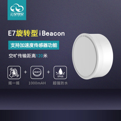 E7旋钮型iBeacon