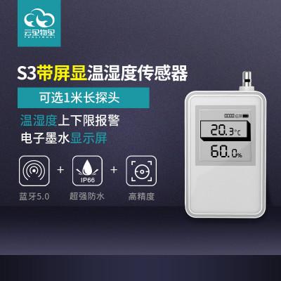 S3数字式温湿度传感器