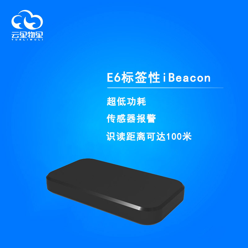 E6资产管理标签iBeacon