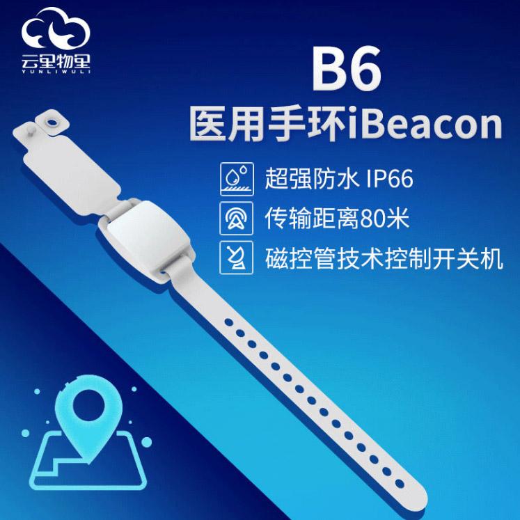 B6智能定位手环iBeacon 超远传输距离80米 超强防水IP66