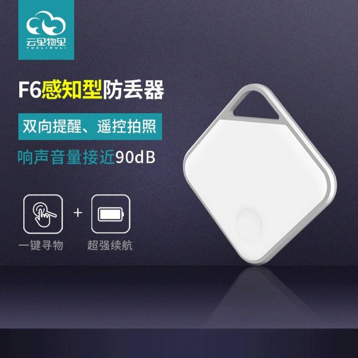 F6钥匙蓝牙智能防丢器 箱包追踪器 双向提醒 感知触发 遥控拍照