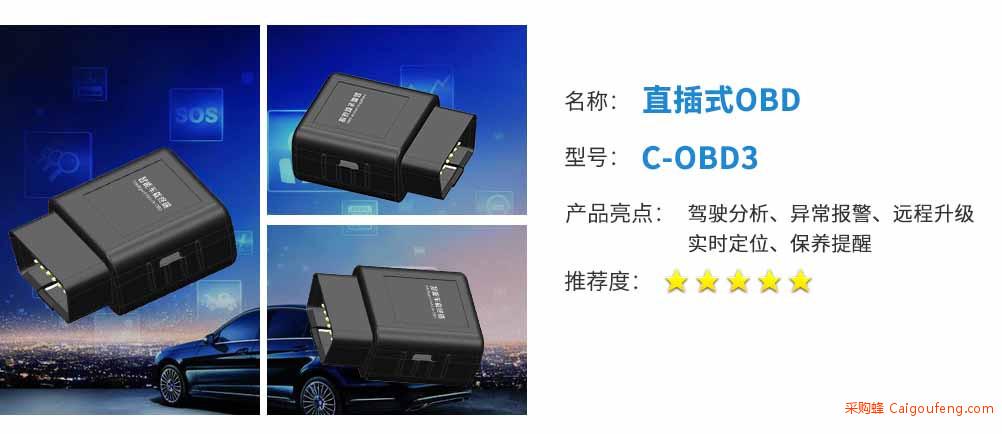 OBD系列-直插式OBD 01.jpg