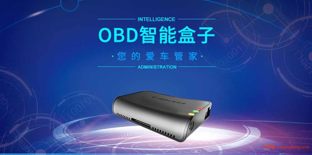05车身控制系列-一键启动OBD.jpg
