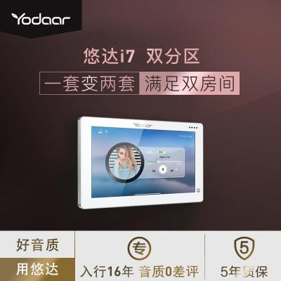 悠达i7智能背景音乐系统套装功放主机高保真吊顶音响yodar
