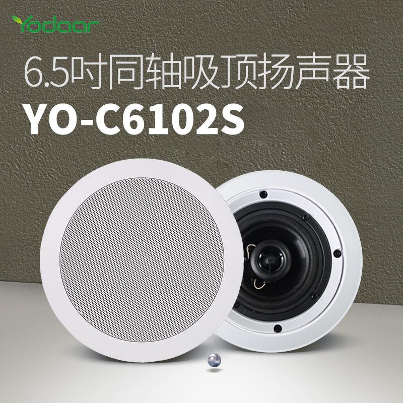 悠达背景音乐主机专用吸顶高低音同轴高保真定阻喇叭YO-C6102S