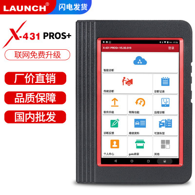 Launch 元征X431PROS+新款专业汽车电脑故障诊断仪检测仪解码器