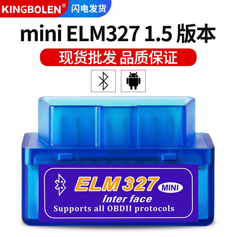汽车检测仪OBD2 MINI ELM327 1.5硬件蓝牙汽车诊断仪安卓系统