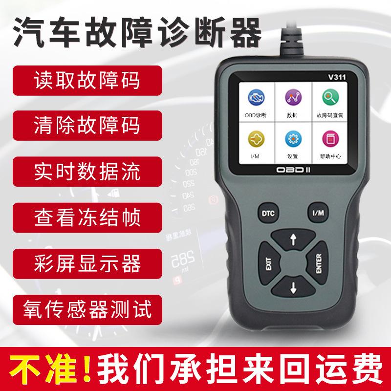 V311检测仪汽车电脑诊断仪故障码清除车况通用智能obd2行车电脑