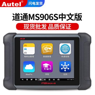 AUTEL道通新款无线蓝牙MS906S汽车故障行车电脑诊断仪