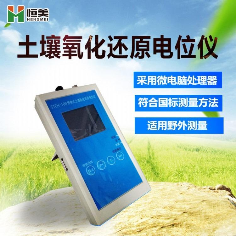 土壤氧化还原电位测定仪器