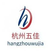 杭州五佳机械设备有限公司