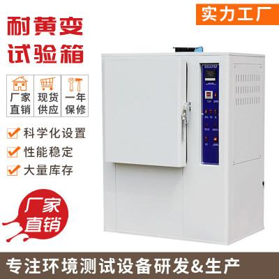 uv紫外线加速耐候老化试验箱 模拟气候环境循环变化测试箱 耐候测试机