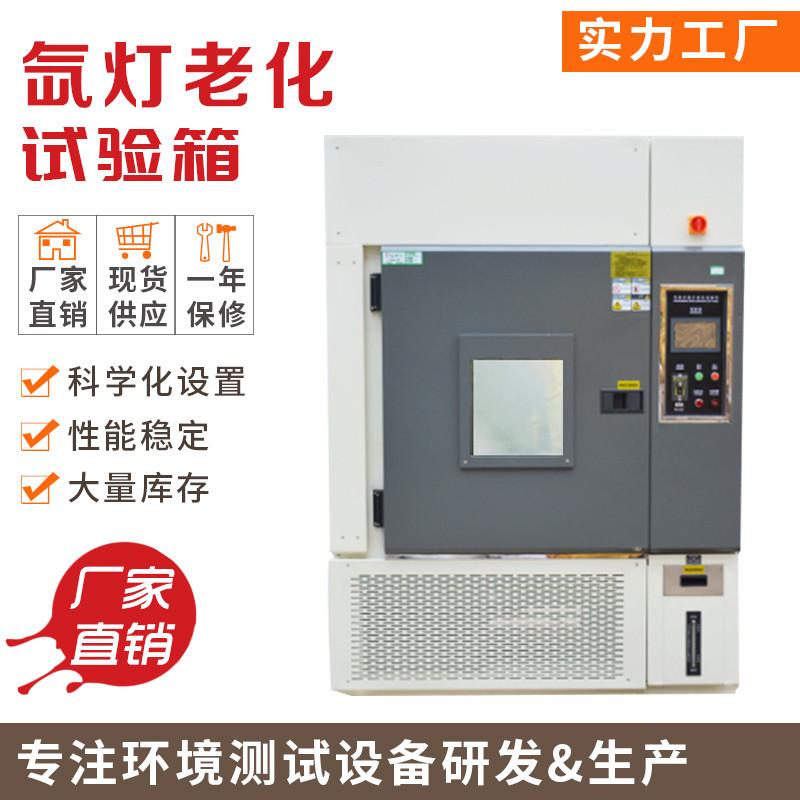 现货直销模拟太阳光老化试验箱 光老化试验机 氙灯老化测试