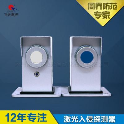 飞天激光XD-A500S微型激光对射报警器