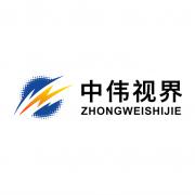 深圳市中伟视界科技有限公司