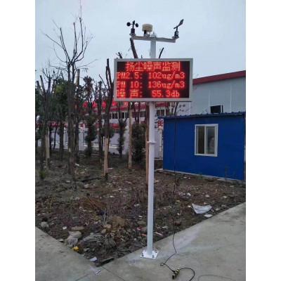 扬尘在线监测环境监测气象预警平台