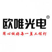 深圳市欧唯光电照明有限公司