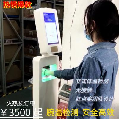 智能自助体温考勤一体机 手腕温度检测 立式测温系统
