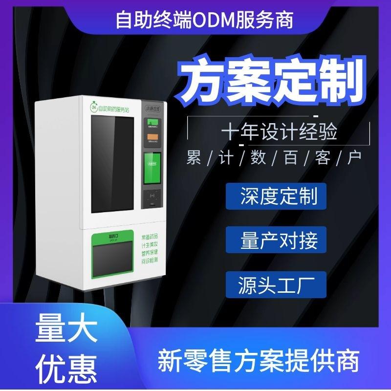 自动售药机无人药店售药机定制开发医院药店恒温制冷ODM服务商