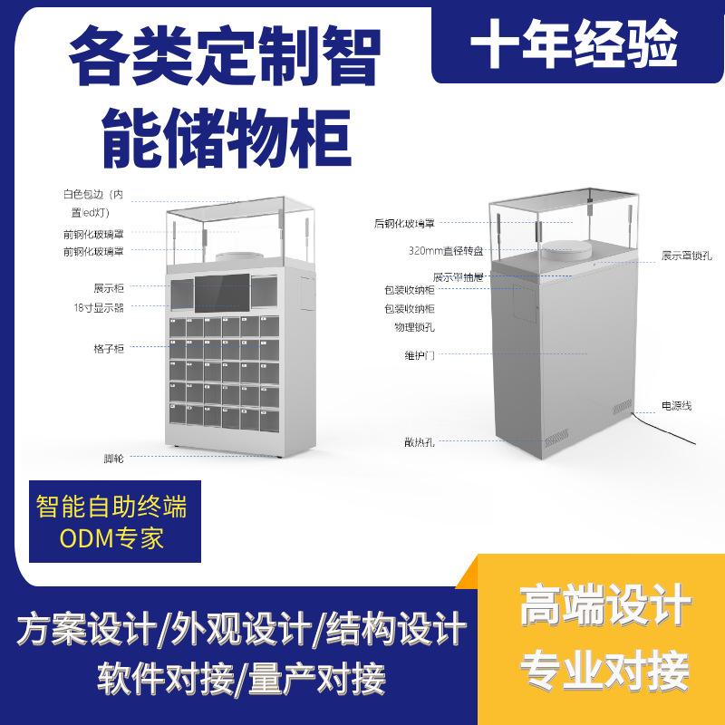 智能储物文件柜 自助取货柜 医疗物资柜 无接触微信扫码 方案定制