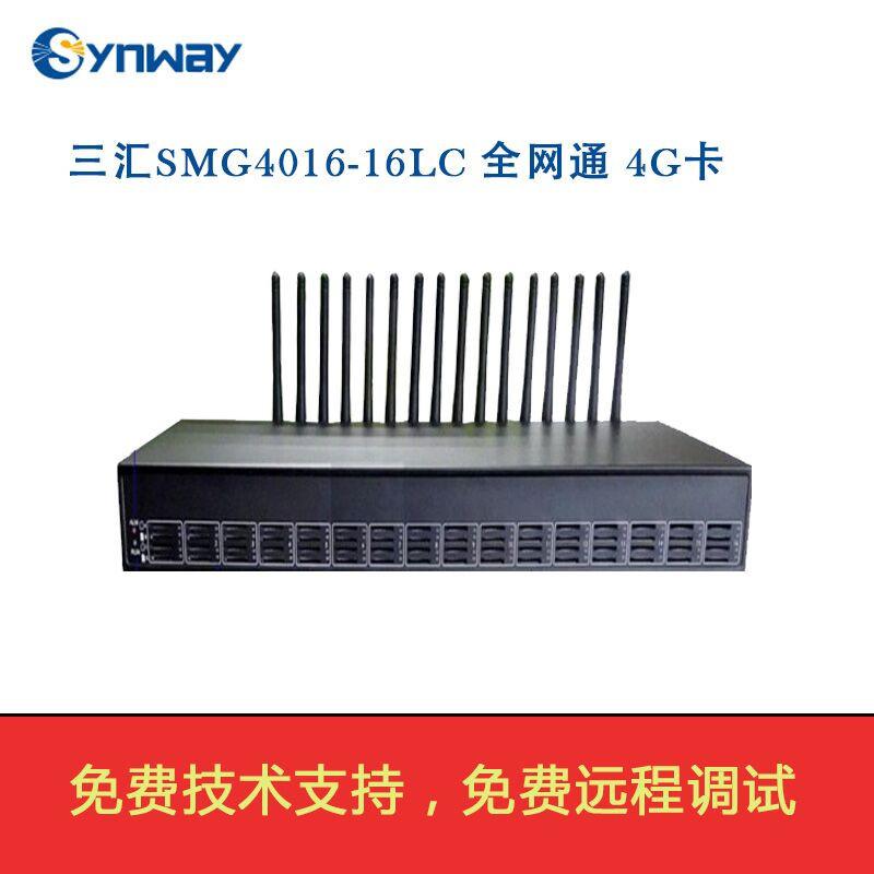 三汇SMG4016-16LC 全网通网关4G 网络电话网关 插卡网关