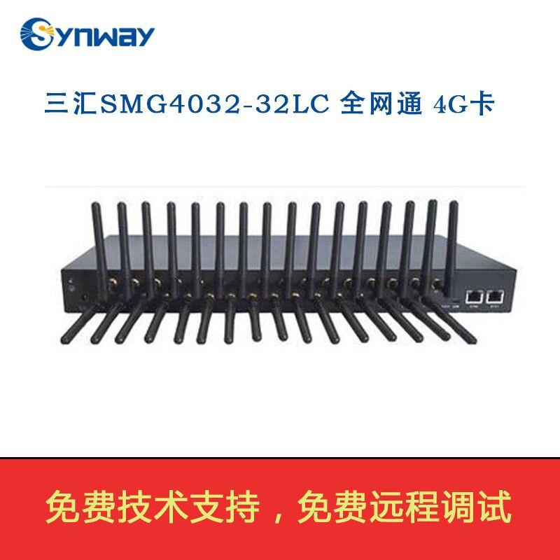三汇SMG4032-32LC 语音网关全网通4G 三网通网关 无线网关GOIP 插卡网关
