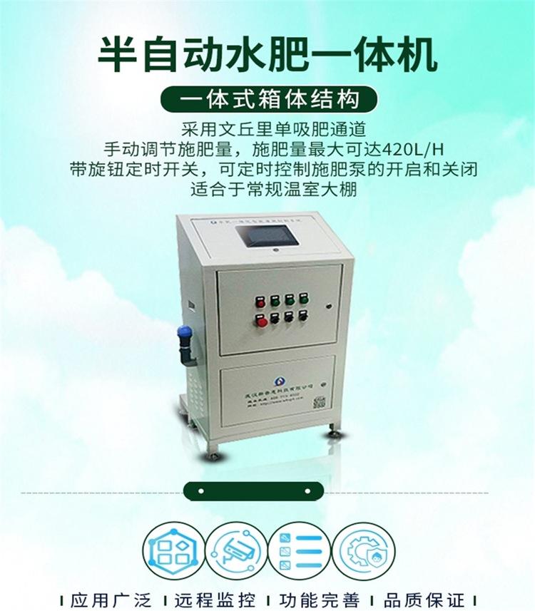 半水肥一体机智能节水省肥操作简单易安装滴灌物联网自动施肥机