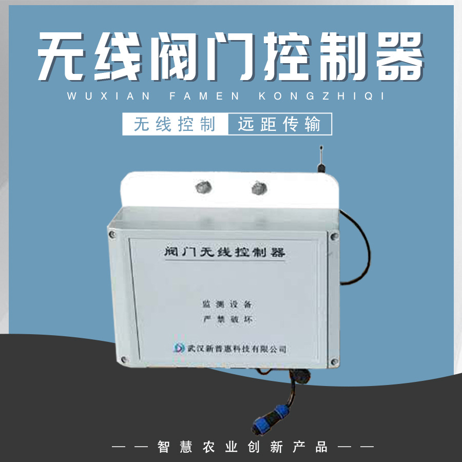 新型物联网无线阀们控制器远程控制通讯智慧农业智能LoRa电磁阀阀