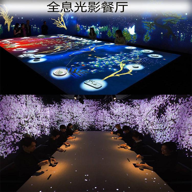 定制全息光影投影餐厅沉浸式互动投影宴会厅裸眼3D空间专业生产商