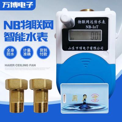 NB-Iot智能水表 铜阀控物联网IC卡刷卡水表 电脑无线远程智能水表