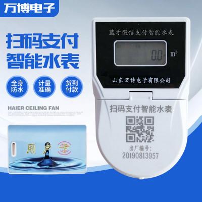 批发IC卡智能水表 手机微信扫码支付水表 DN15预付费蓝牙智能水表