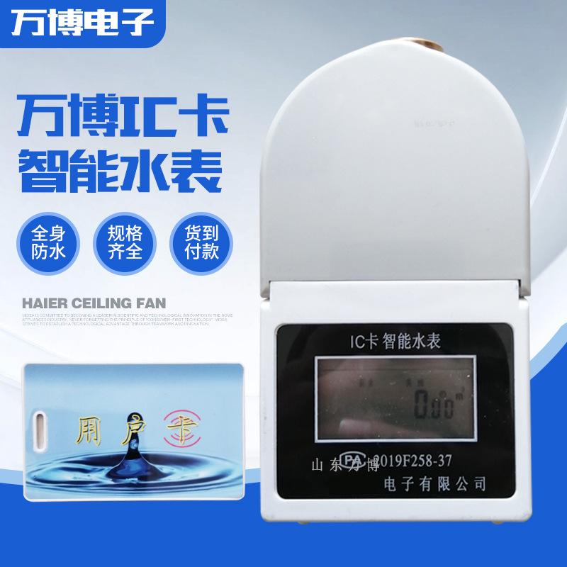 厂家供应IC卡智能水表 家用预付费数字电子冷水表 民用IC卡水表