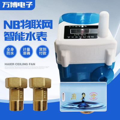 NB-IOT物联网智能冷水表 阀控远程水表 NB家用出租房无线智能水表
