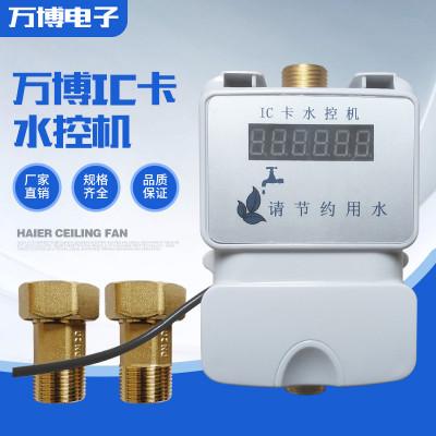 浴室IC卡水控机 洗澡刷卡DN20IC卡水控机 插卡节水控水器现货批发