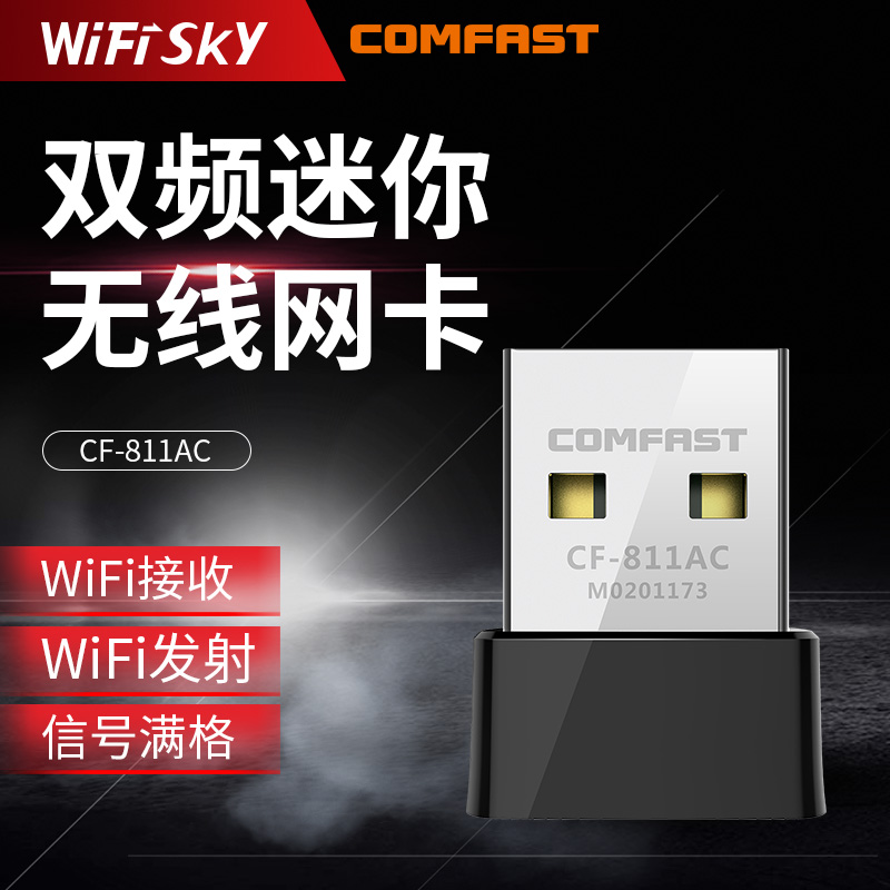 650M USB无线网卡 双频5G无线网网卡 迷你型USB无线网卡