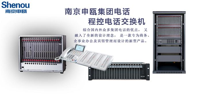 常州批发申瓯SOC8000数字程控交换机 批发交换机厂家 程控交换机