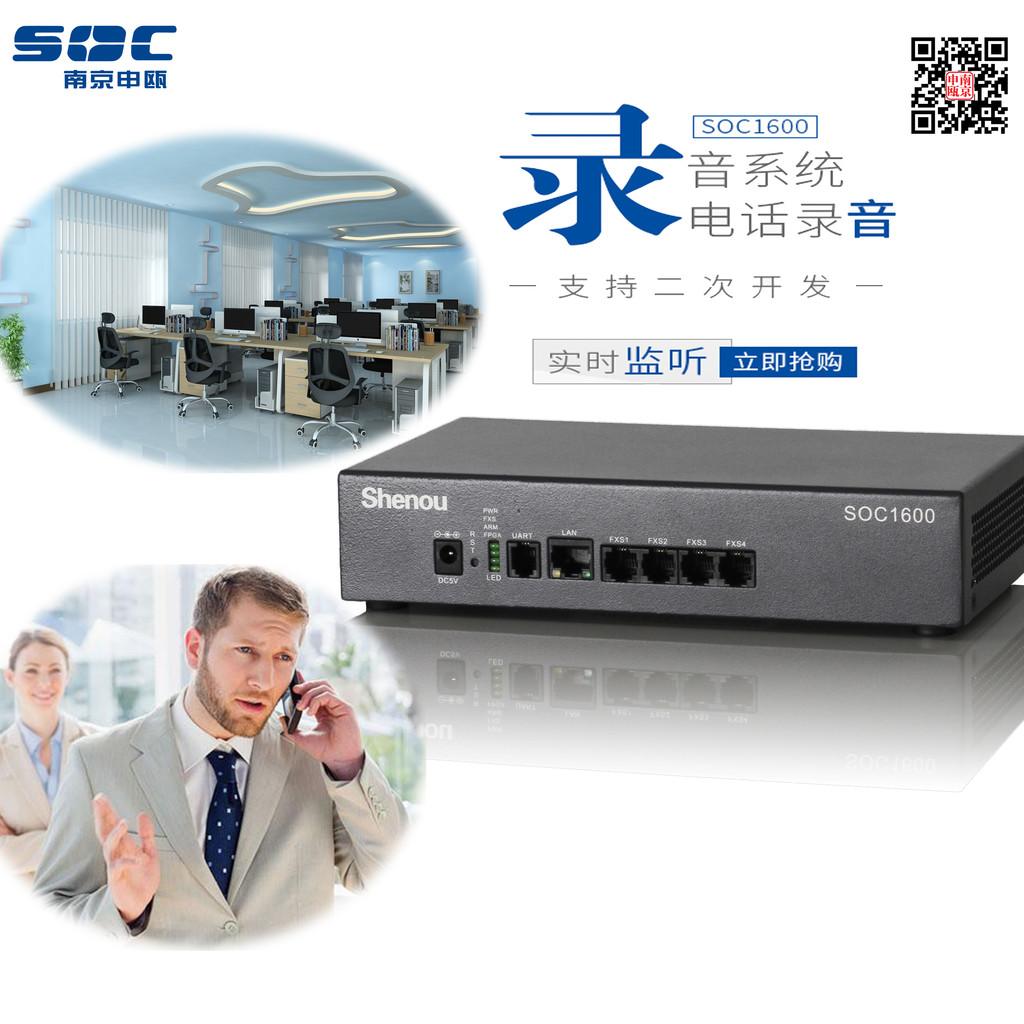 南京申瓯SOC1600电话录音设备独立式电话录音盒子电话录音系统录音器录音仪