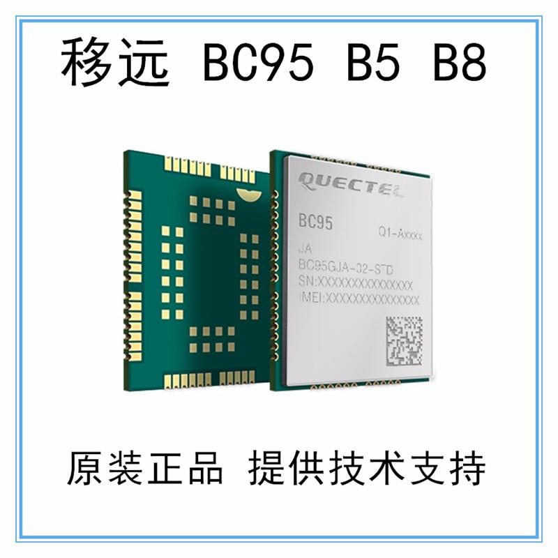移远NB-IoT无线通信模组BC95,全网通版本,支持电信移动nb卡